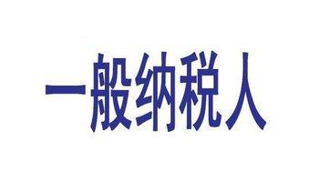 西安莲湖区新办企业怎么申请成为一般纳税人公司?